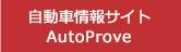 自動車情報サイトAutoProve