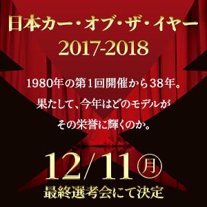 2017-2018 日本カー・オブ・ザ・イヤー