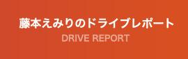 藤本えみりのドライブレポート
