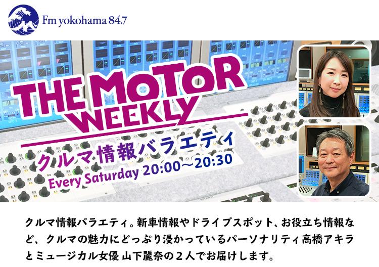 ザ・モーター・ウィークリー | クルマ好きのパラダイス The Motor Weekly