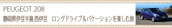 PEUGEOT 208 静岡県伊豆半島 西伊豆 ロングドライブ&バケーションを楽しむ旅