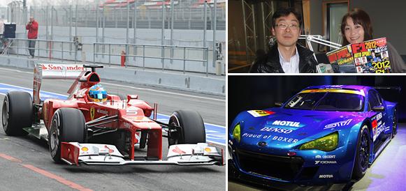 第258回 開幕直前!2012年F1&スーパーGTプレビュー