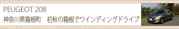 PEUGEOT 208 神奈川県箱根町 初秋の箱根でワインディングドライブ