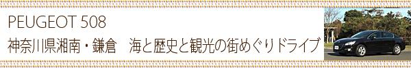 PEUGEOT 508 神奈川県湘南・鎌倉 海と歴史と観光の街めぐりドライブ