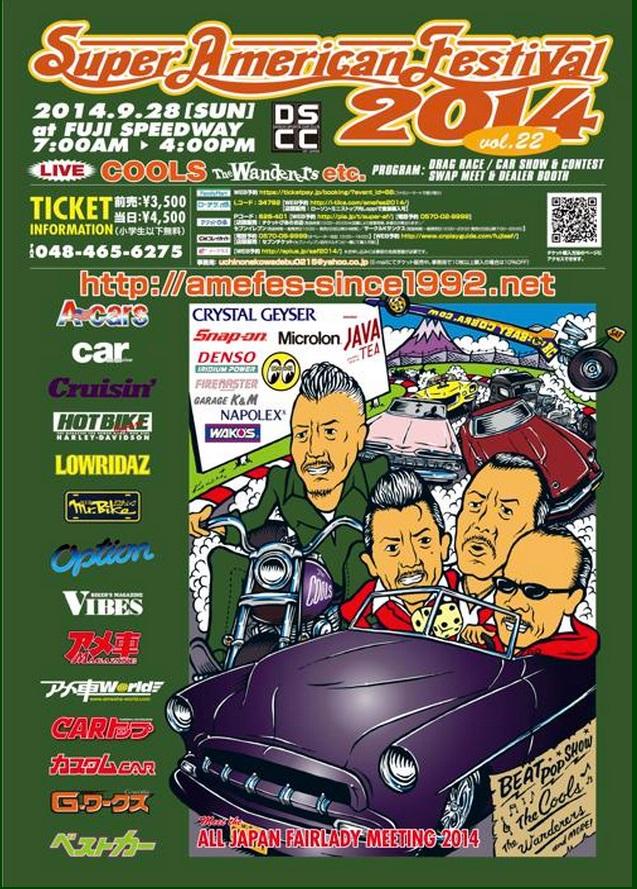 0913プレゼント スーパーアメリカンフェスティバル