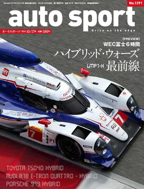 オートスポーツ 10月3日発売号 WECプレビュー