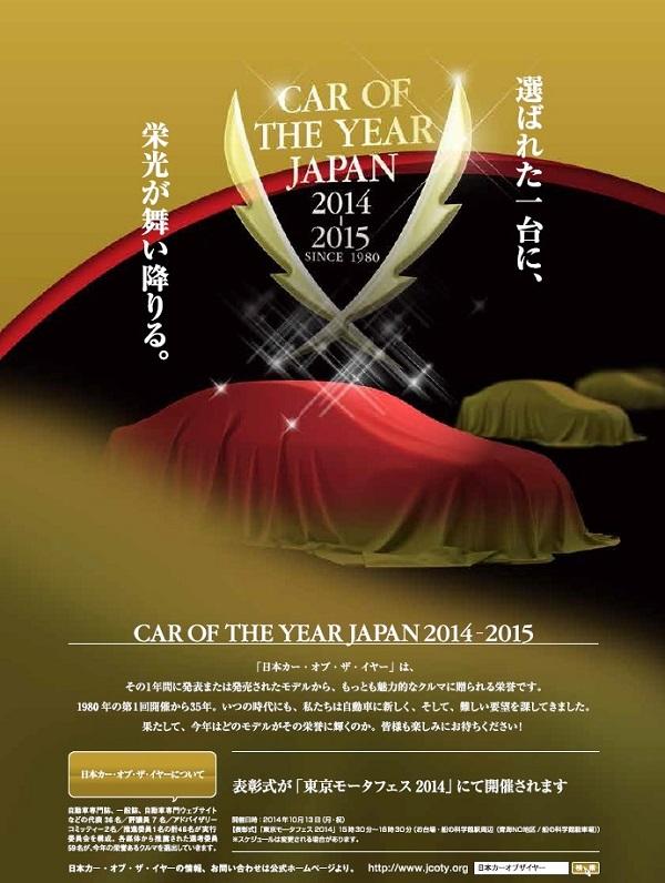 日本カーオブザイヤー2014