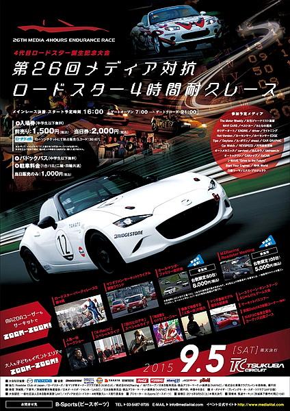 26th_media4h_flyer