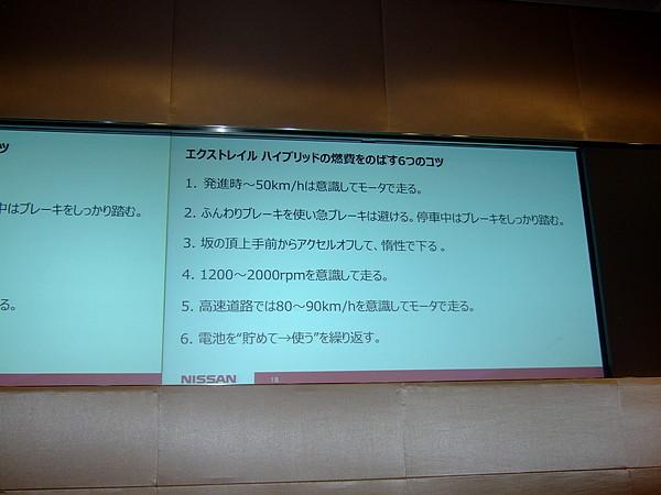 藤本えみり試乗 ニッサン エクストレイル ハイブリッド エコラン006