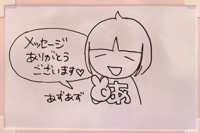 メールスペシャルとAZAZ体当たりチャレンジ企画 ゲスト:ピエール北川さん 第321回 6月29日放送